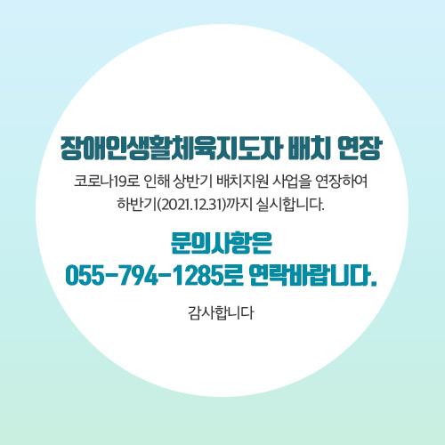 팝업_장애인생활체육지도자배치연장.jpg