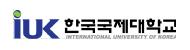 한국국제대학교 바로가기